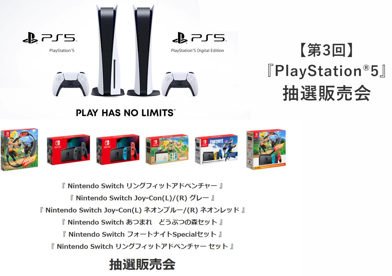 Switch ショッピング ひかり 抽選 tv